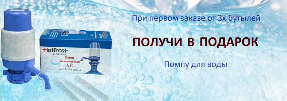 Евпатория доставка воды 20 помпа в подарок 84